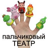 Купить пальчиковый театр