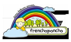 Frenchoponcho (Френчопончо) пособия для детей.