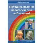 Методика ведения педагогических наблюдений Свирская Л.В.