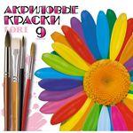 Краски акриловые, 9 цветов