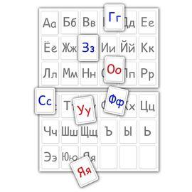 Алфавит. Заглавные и строчные буквы (пособия Frenchoponcho)