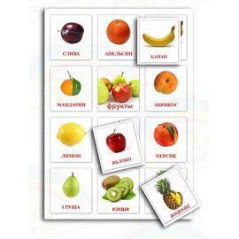 Одиннадцать фруктов (пособия Frenchoponcho)